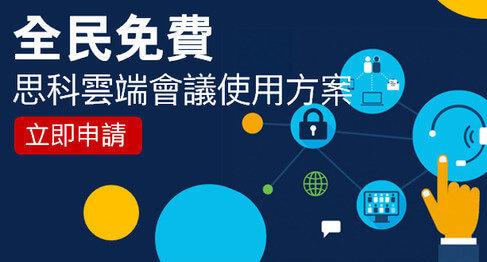 全民免費 思科Webex 雲端會議使用方案