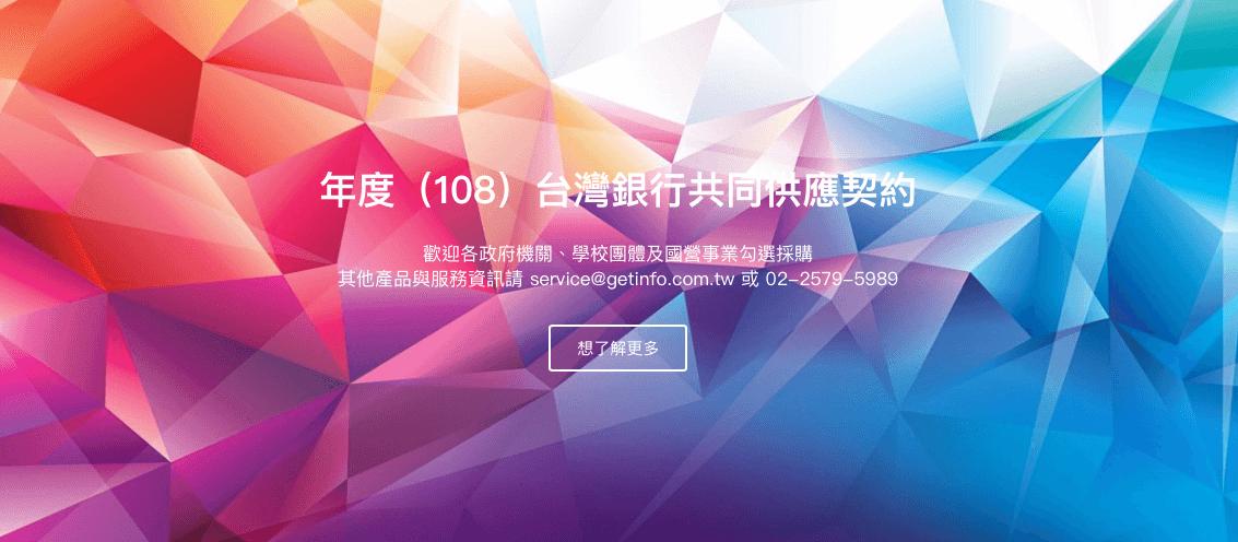 台銀 108 共契產品型錄ios 台灣銀行共同供應契約 珈特科技