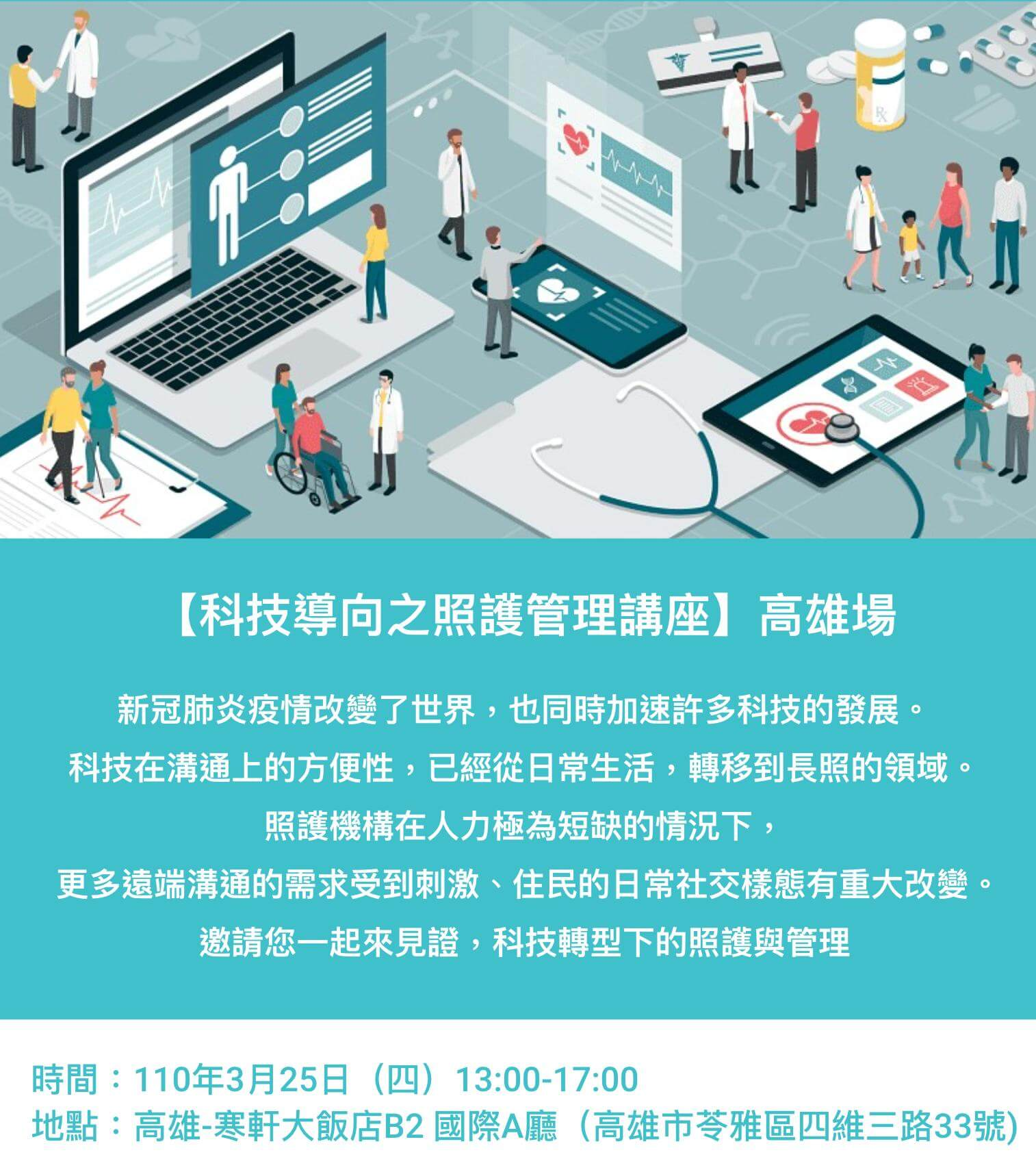 科技導向之照護管理講座(行動醫療)