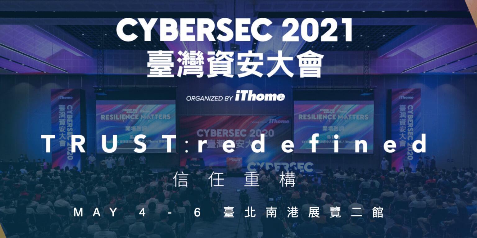 CYBERSEC 2021 臺灣資安大會