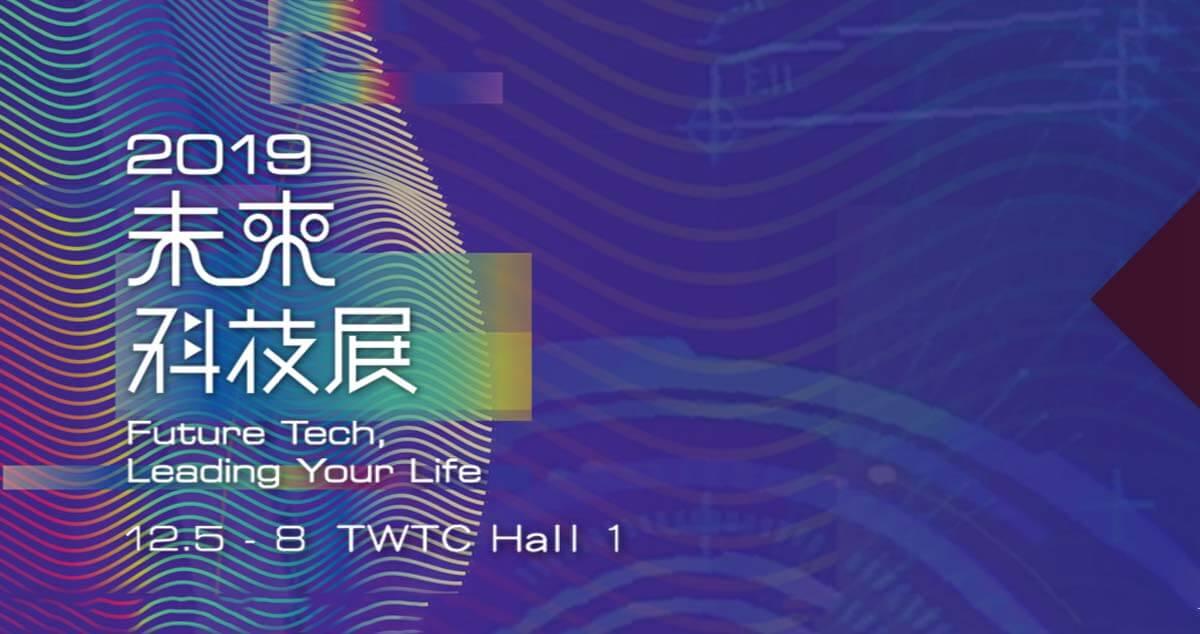 2019 未來科技展