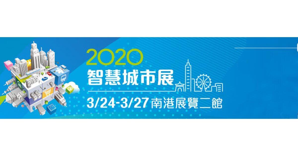 2020 智慧城市與物聯網