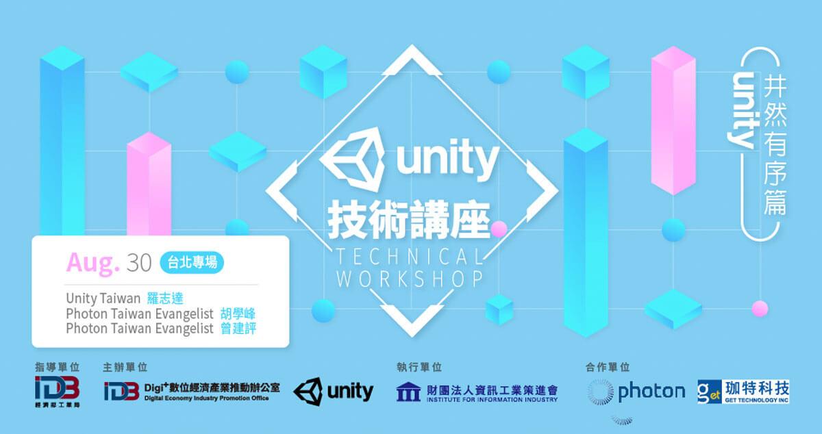 unity技術講座